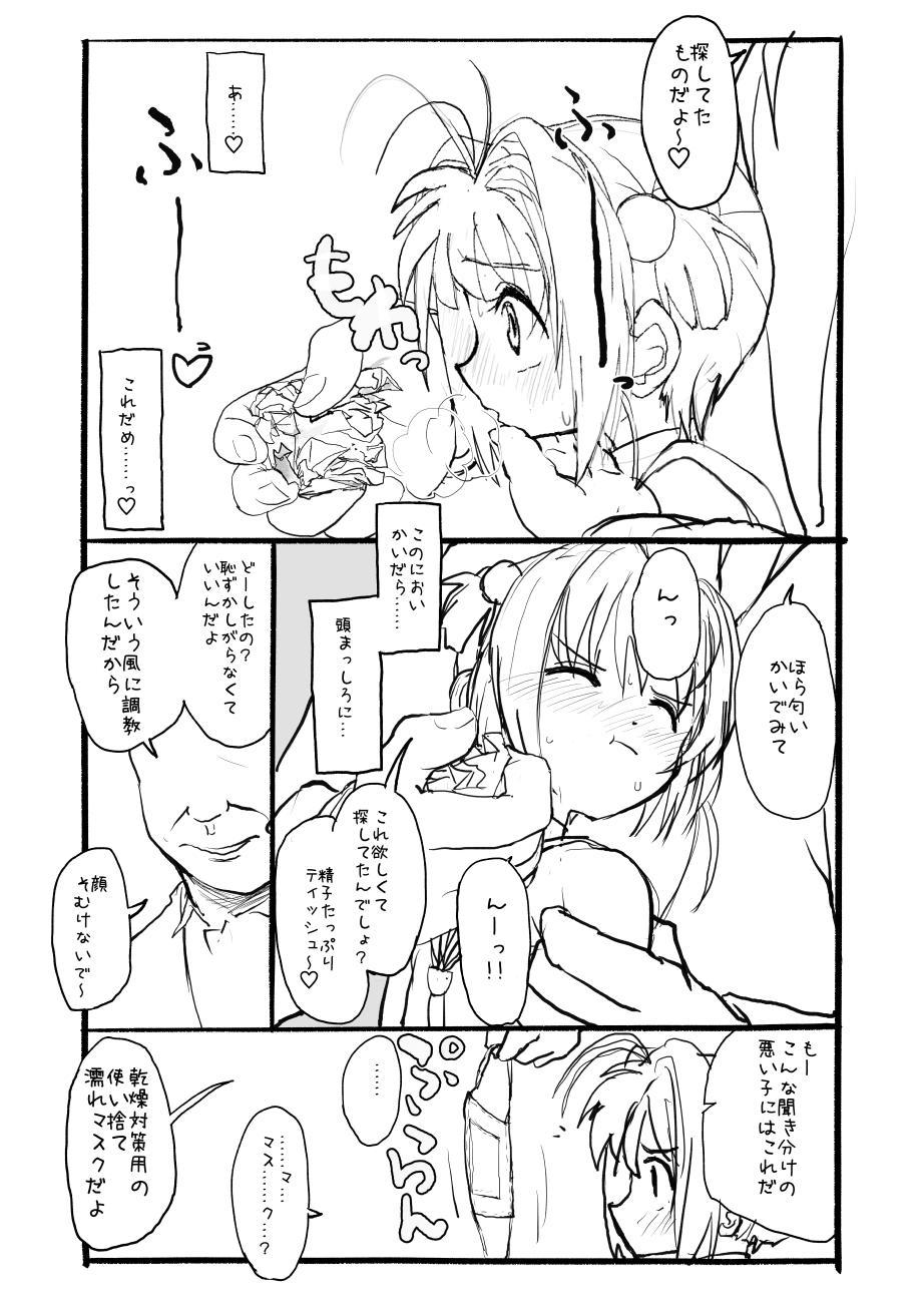 Sakura-chan Kouin Manga 37