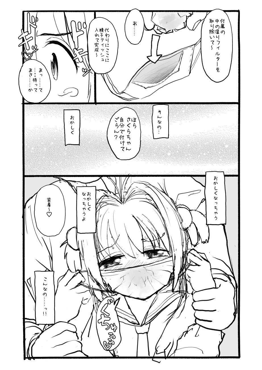 Sakura-chan Kouin Manga 38
