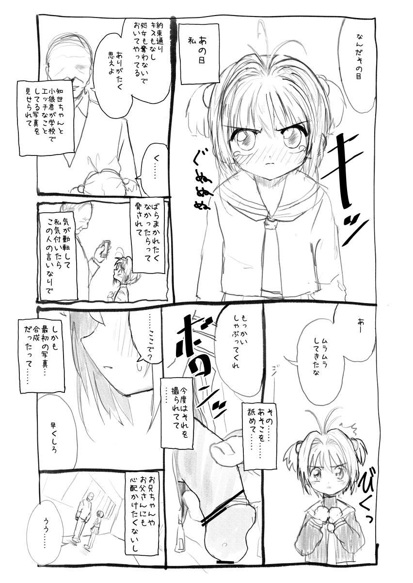Sakura-chan Kouin Manga 3