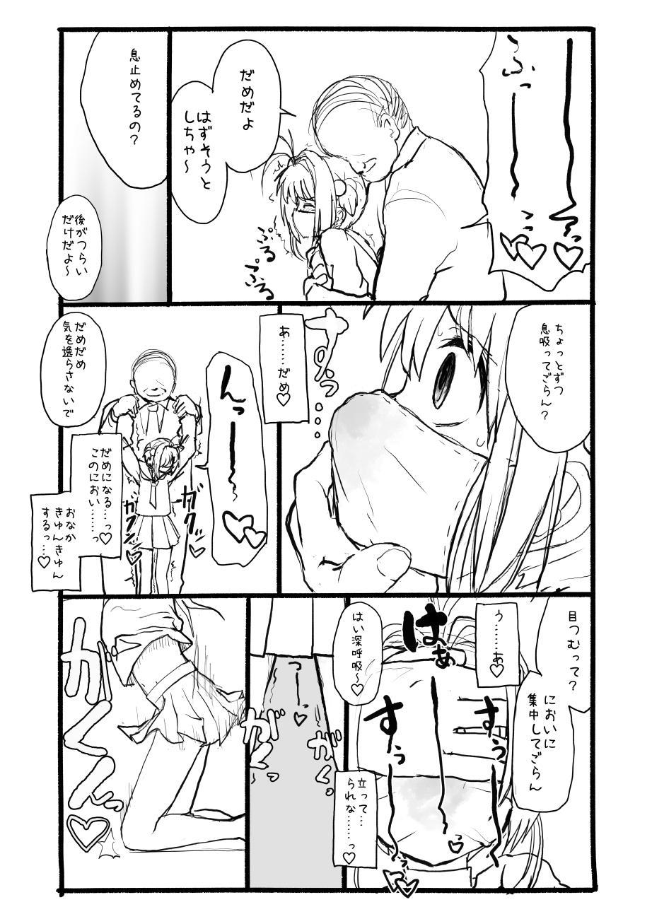 Sakura-chan Kouin Manga 39