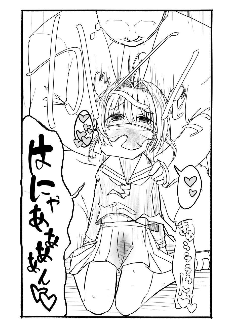 Sakura-chan Kouin Manga 40