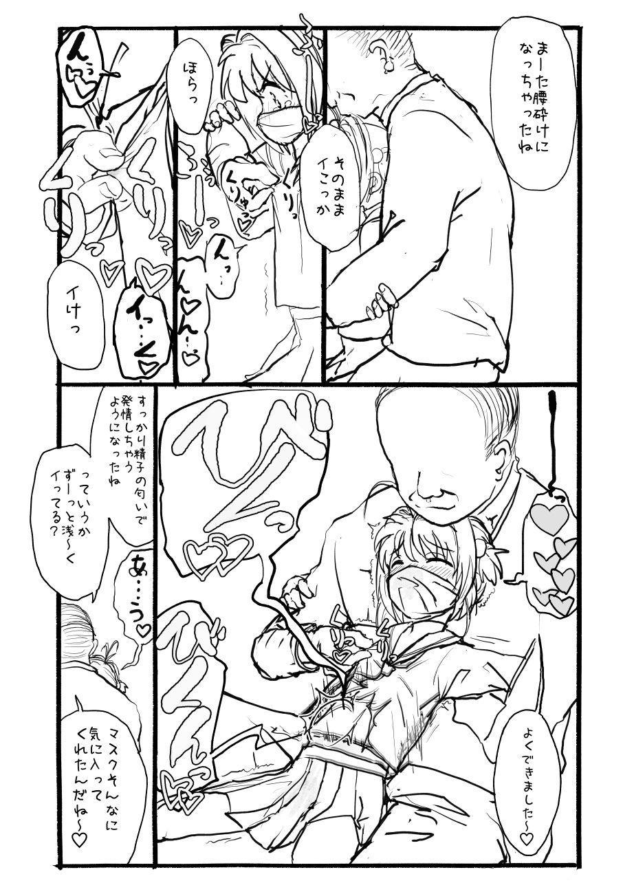 Sakura-chan Kouin Manga 41