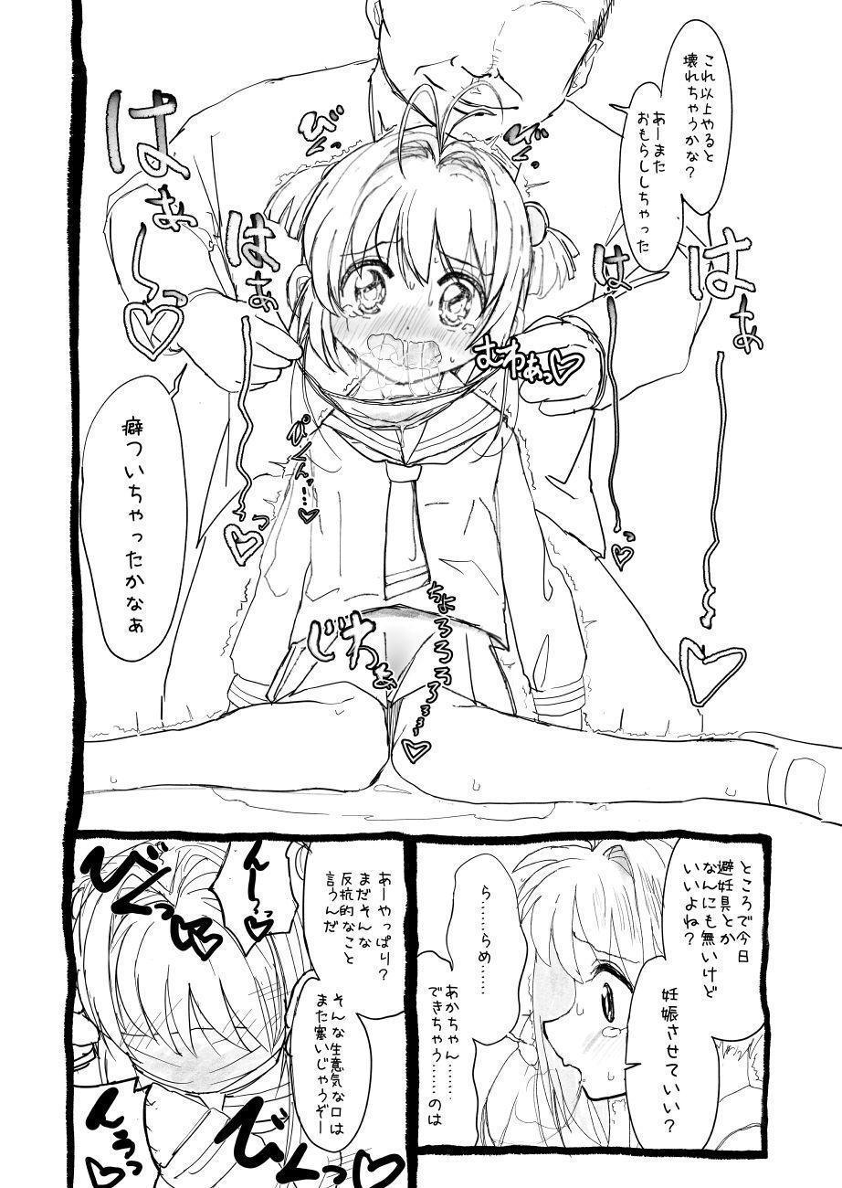 Sakura-chan Kouin Manga 42