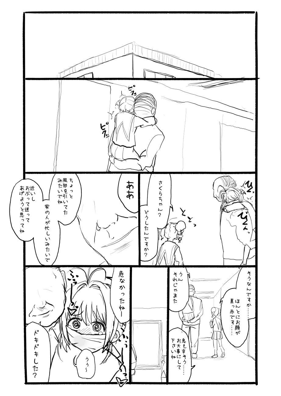 Sakura-chan Kouin Manga 43