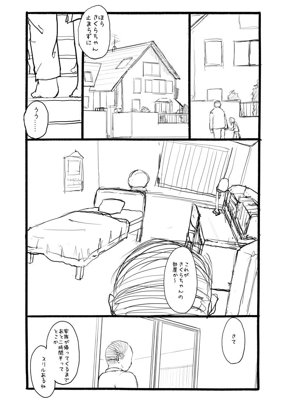 Sakura-chan Kouin Manga 44