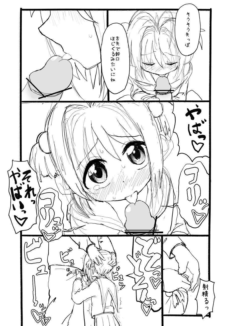 Sakura-chan Kouin Manga 47