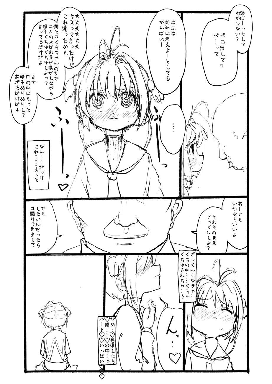 Sakura-chan Kouin Manga 49