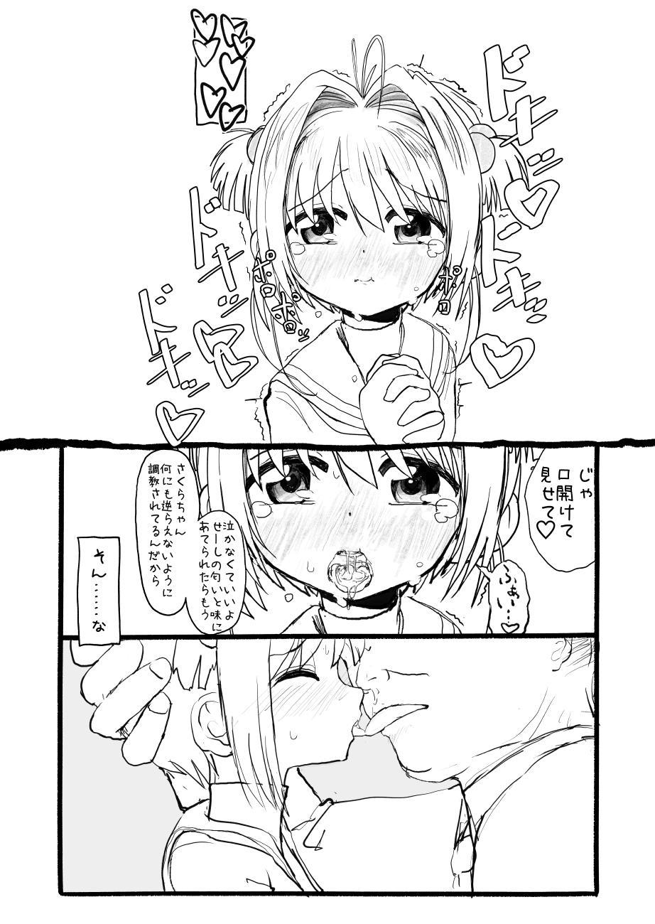 Sakura-chan Kouin Manga 50