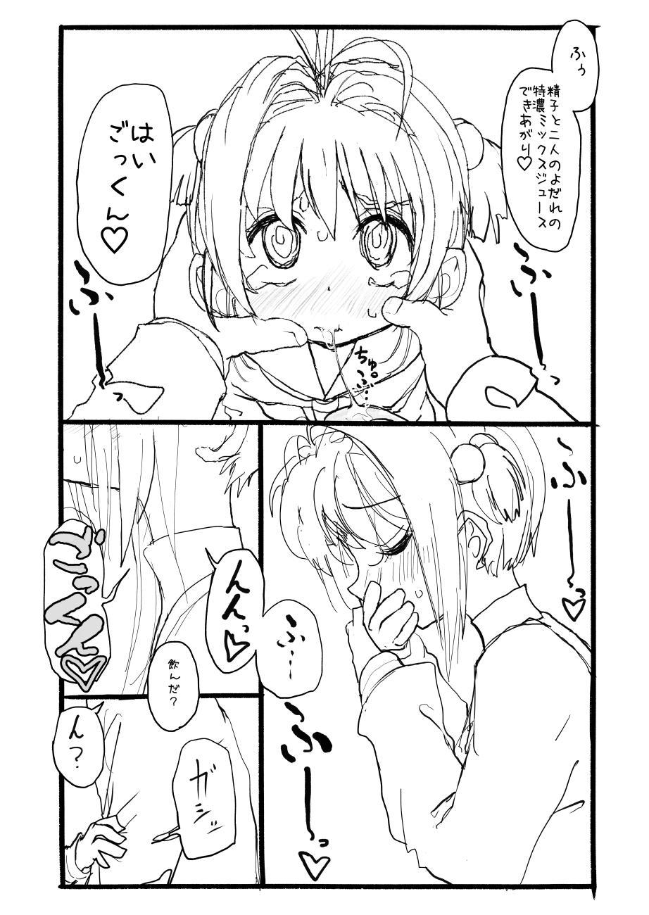Sakura-chan Kouin Manga 54