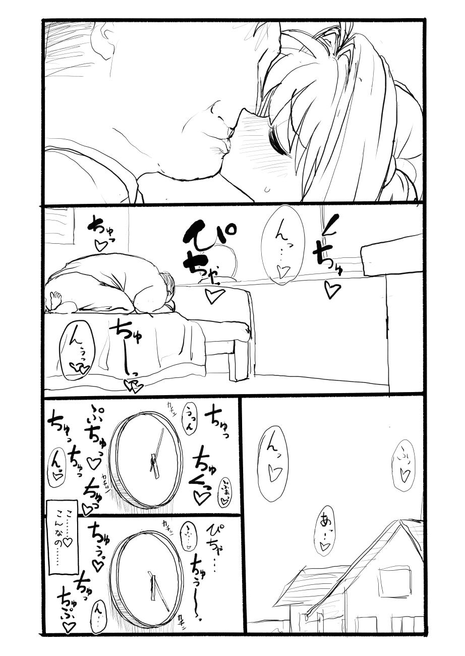 Sakura-chan Kouin Manga 56
