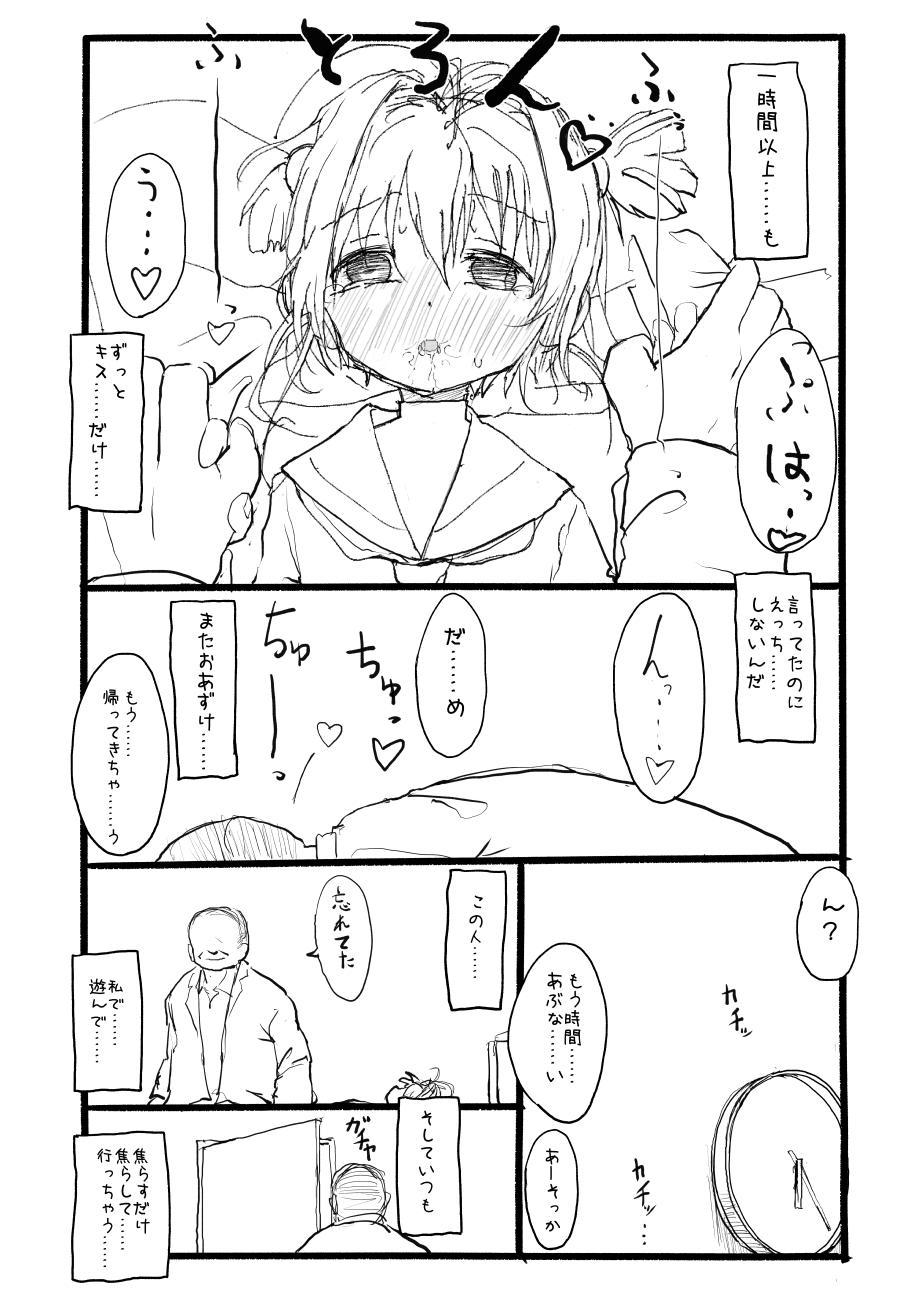 Sakura-chan Kouin Manga 57