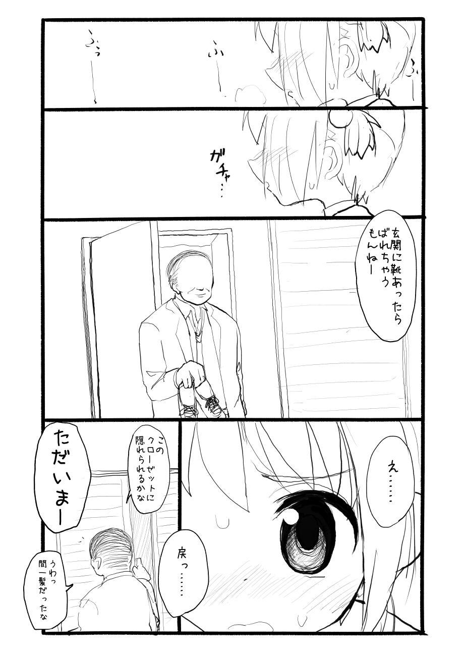 Sakura-chan Kouin Manga 58