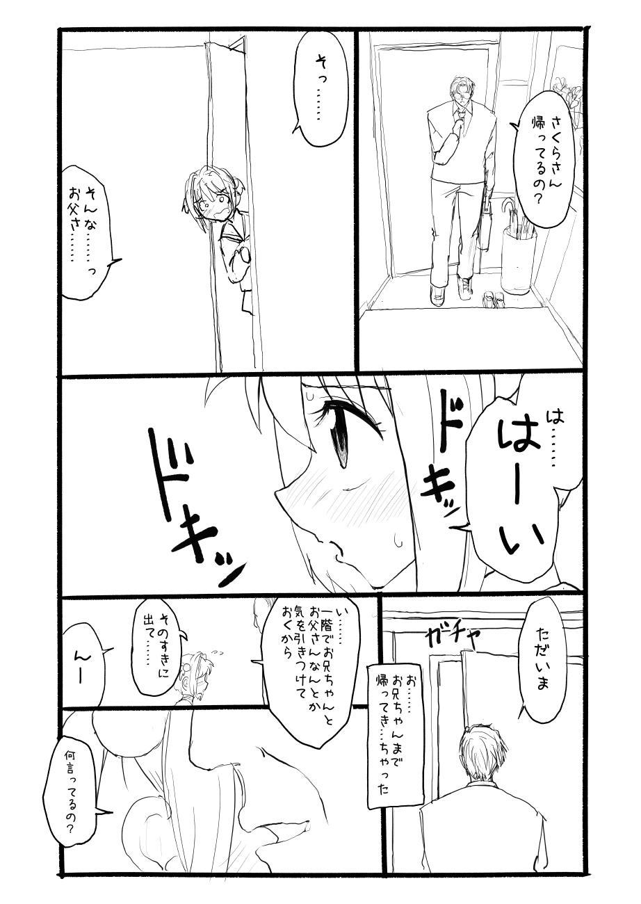 Sakura-chan Kouin Manga 59