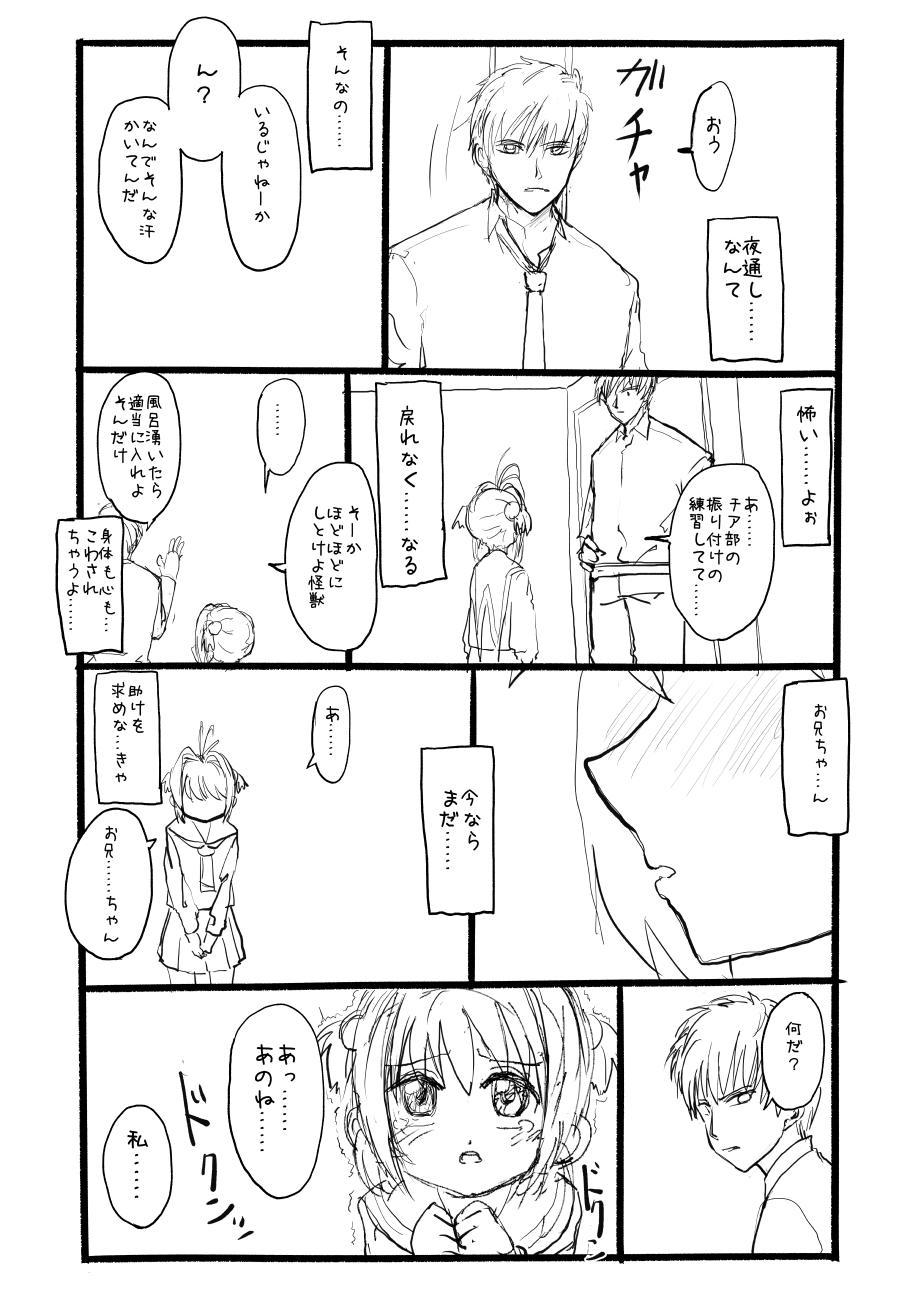 Sakura-chan Kouin Manga 61