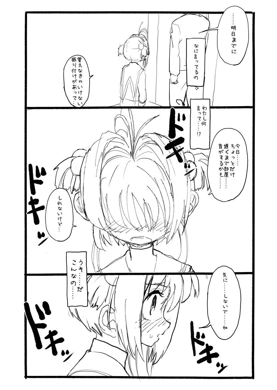 Sakura-chan Kouin Manga 62