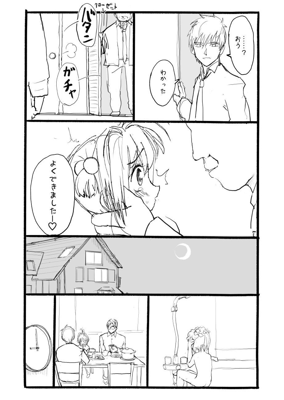 Sakura-chan Kouin Manga 63
