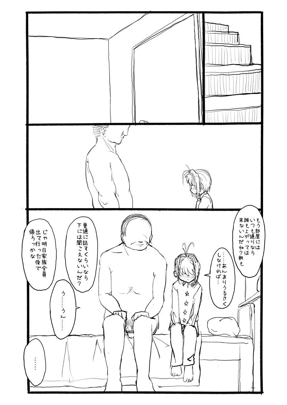 Sakura-chan Kouin Manga 64