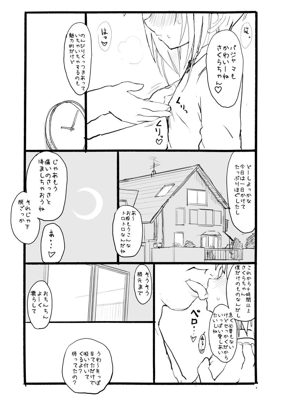 Sakura-chan Kouin Manga 65
