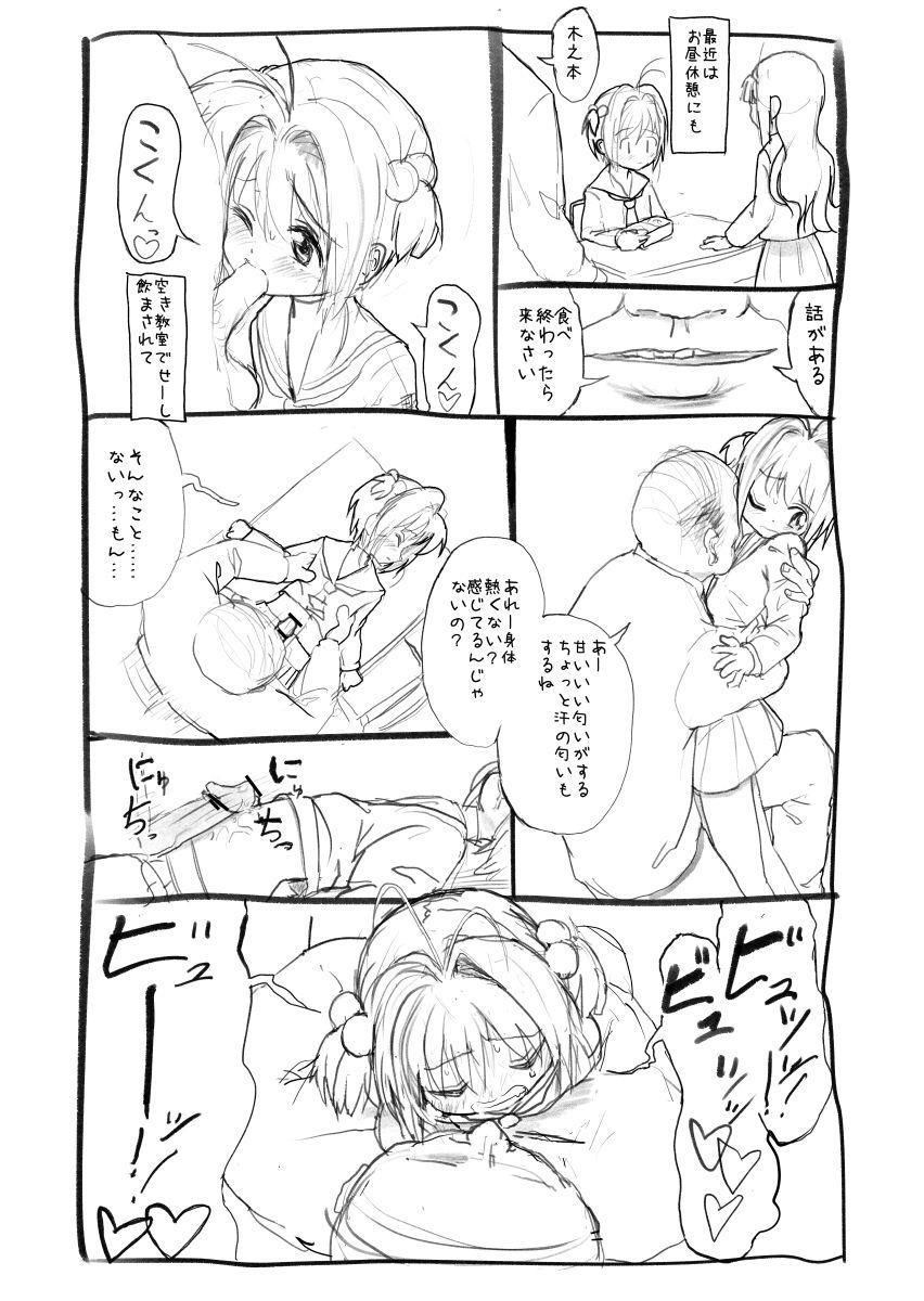 Sakura-chan Kouin Manga 6
