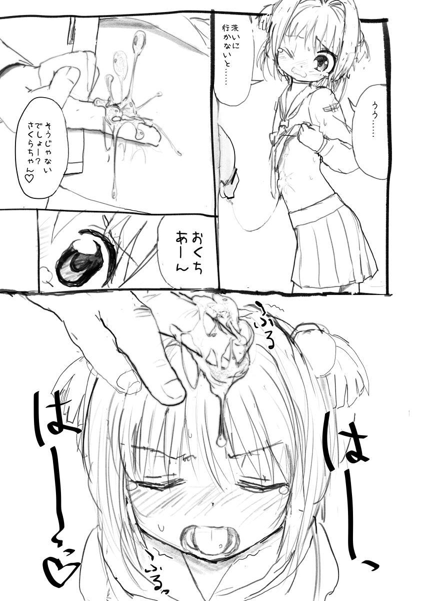 Sakura-chan Kouin Manga 7