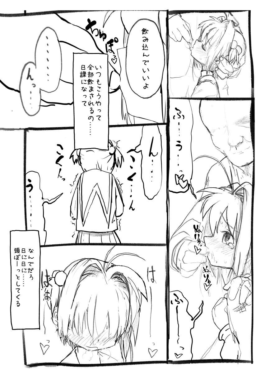 Sakura-chan Kouin Manga 8