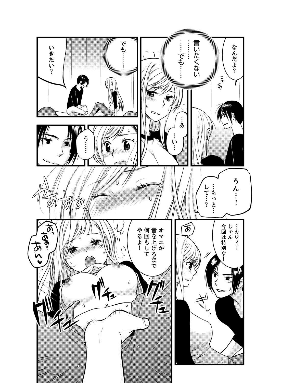Onna ni Natta Ore no Karada de Hatsu Ecchi... Shichatta!? 2 15
