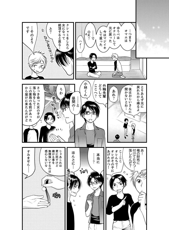 Onna ni Natta Ore no Karada de Hatsu Ecchi... Shichatta!? 2 17