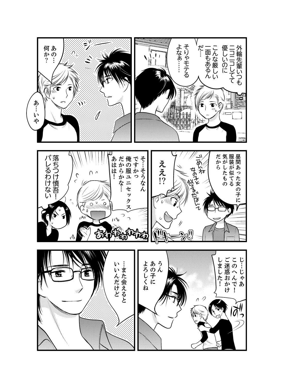Onna ni Natta Ore no Karada de Hatsu Ecchi... Shichatta!? 2 18
