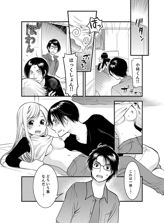 Onna ni Natta Ore no Karada de Hatsu Ecchi... Shichatta!? 2 20