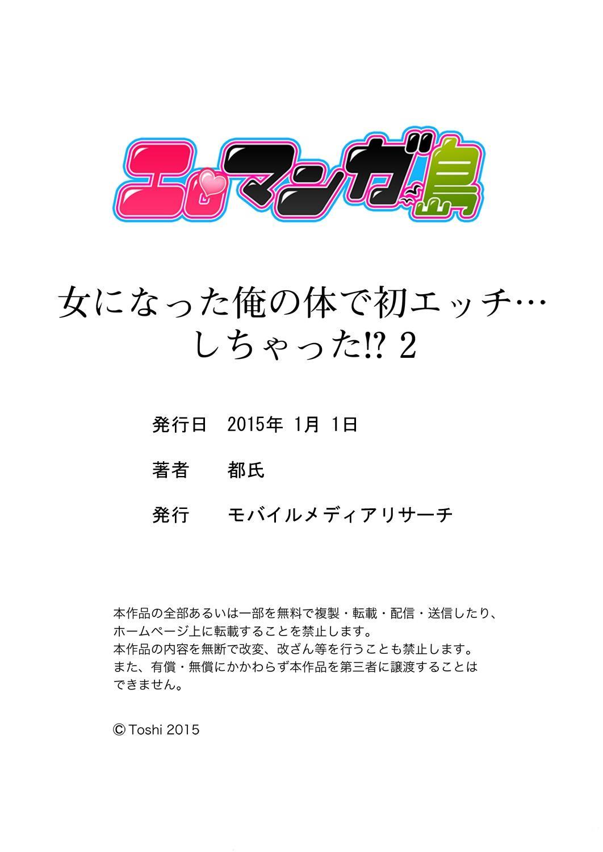 Onna ni Natta Ore no Karada de Hatsu Ecchi... Shichatta!? 2 22