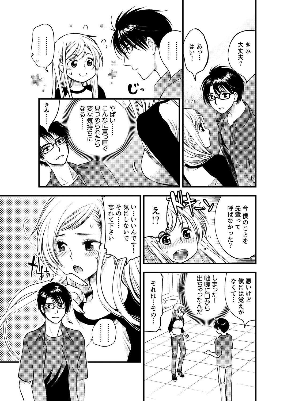 Onna ni Natta Ore no Karada de Hatsu Ecchi... Shichatta!? 2 4