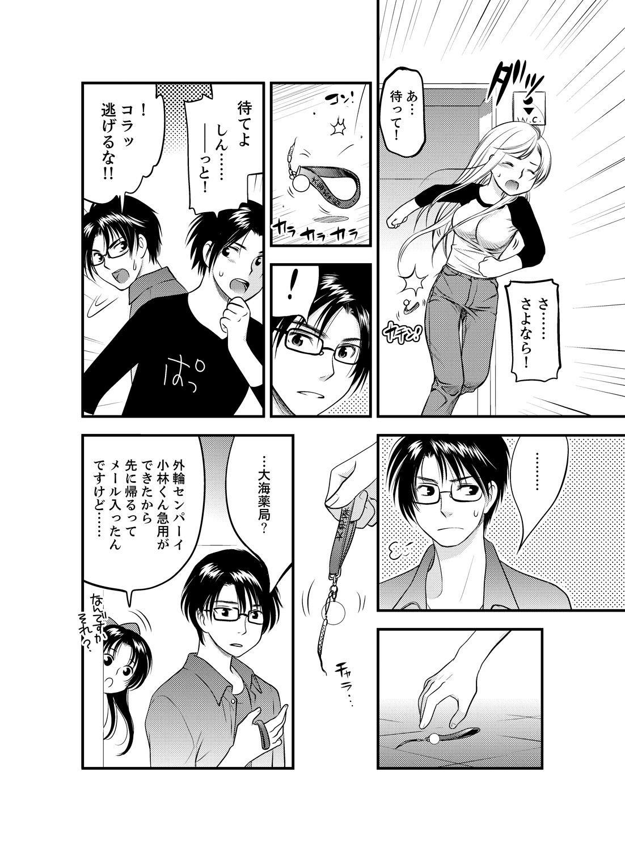 Onna ni Natta Ore no Karada de Hatsu Ecchi... Shichatta!? 2 5
