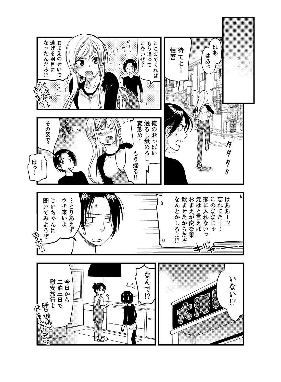 Onna ni Natta Ore no Karada de Hatsu Ecchi... Shichatta!? 2 6