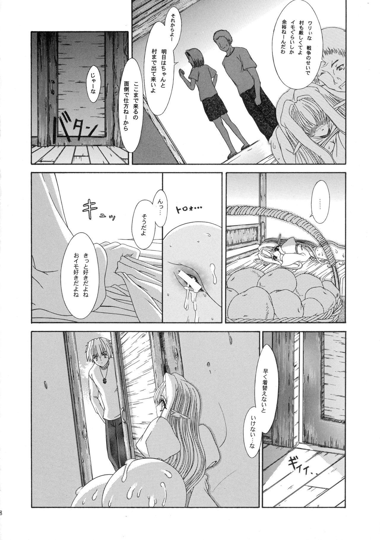 Haiiro no Gensoukyoku 16