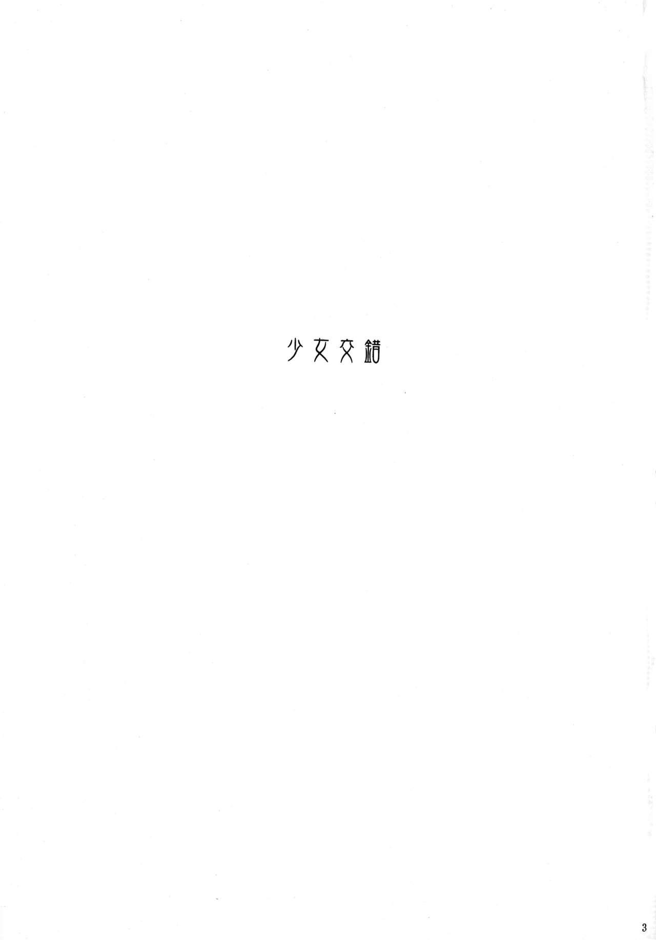 Haiiro no Gensoukyoku 2