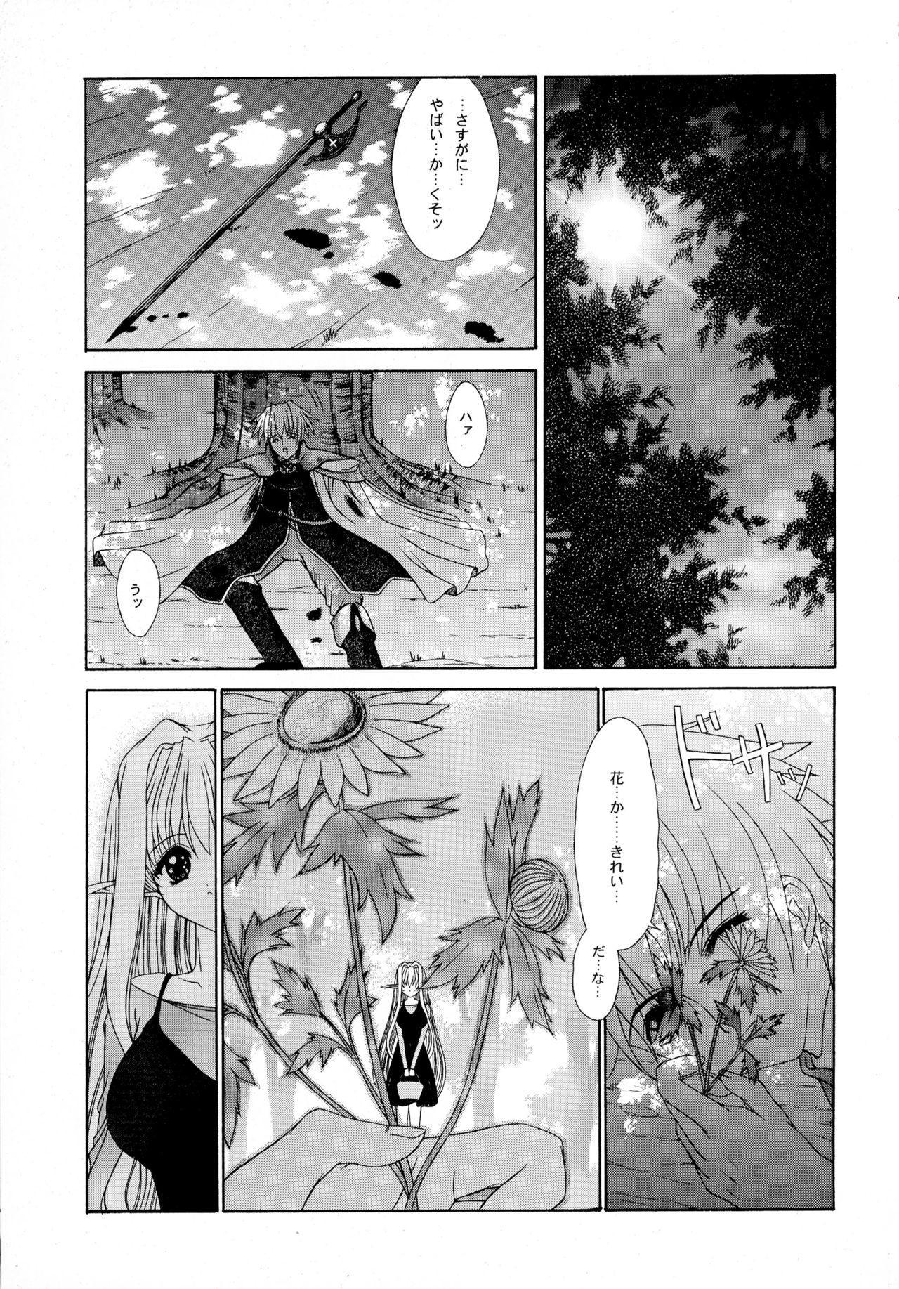 Haiiro no Gensoukyoku 3