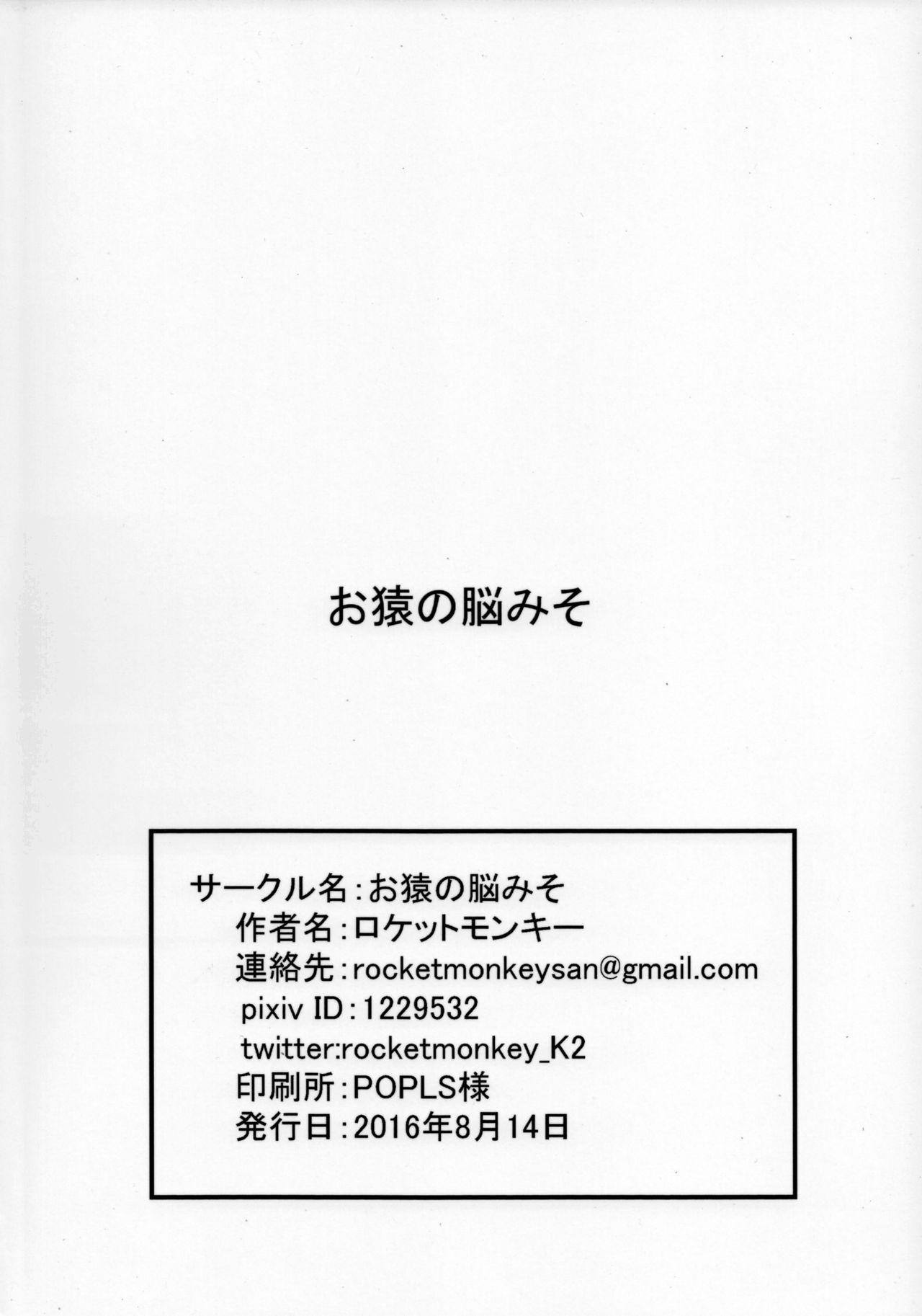 Girigiri Idol 4 24