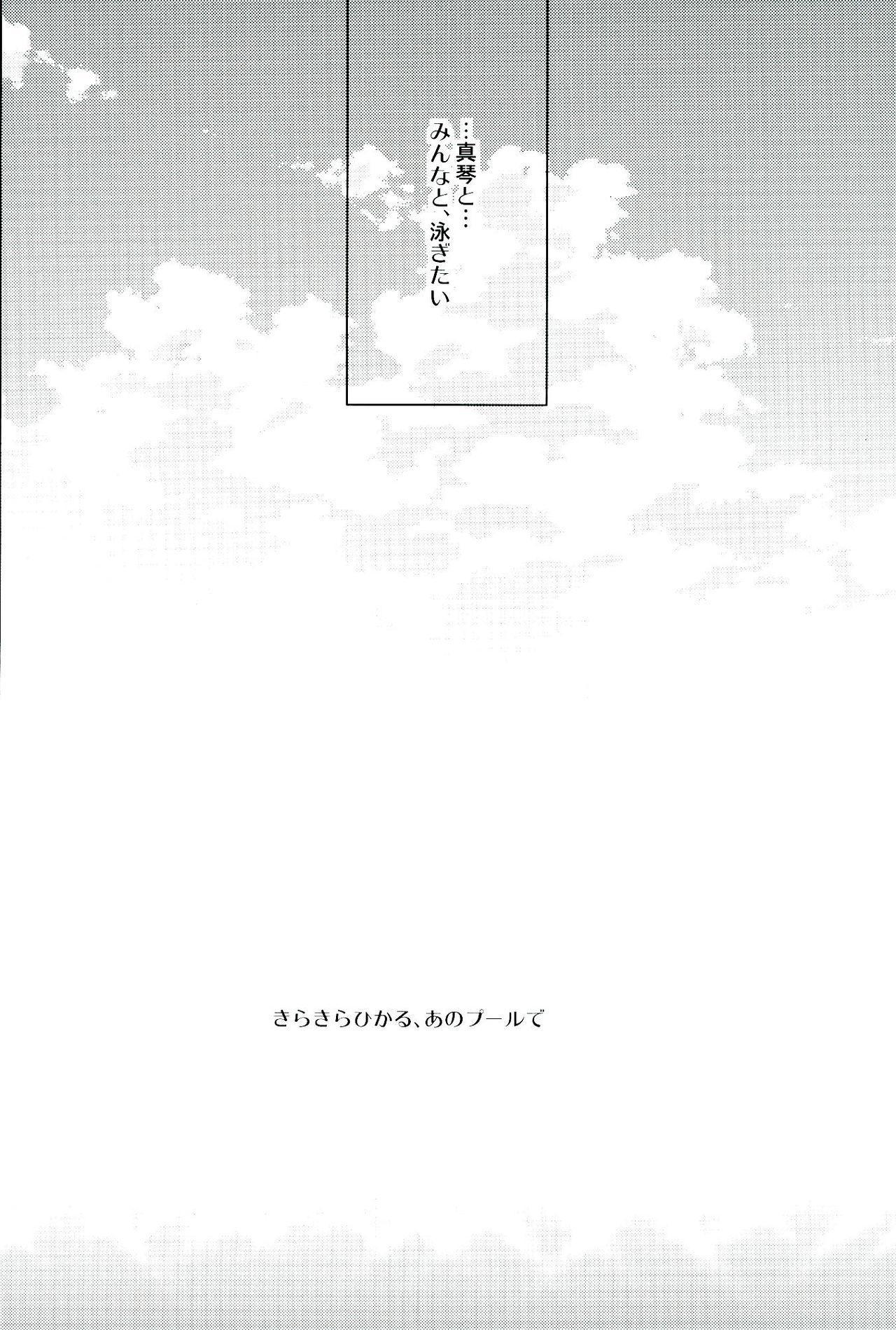 Kirakira Hikaru 16