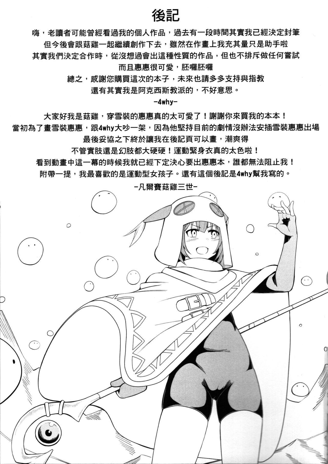 Kurenai Ma Bakuretsu Yume 33