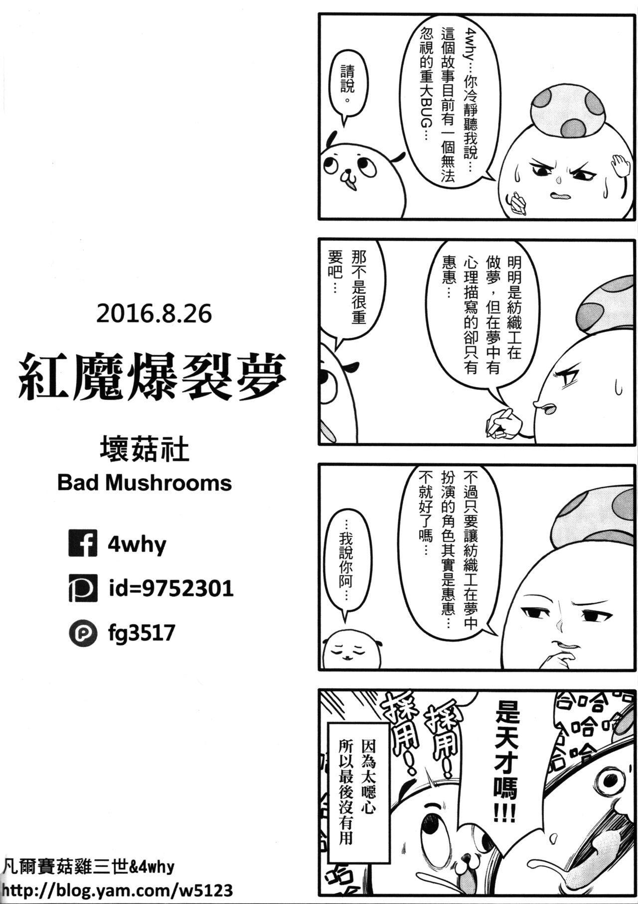 Kurenai Ma Bakuretsu Yume 34