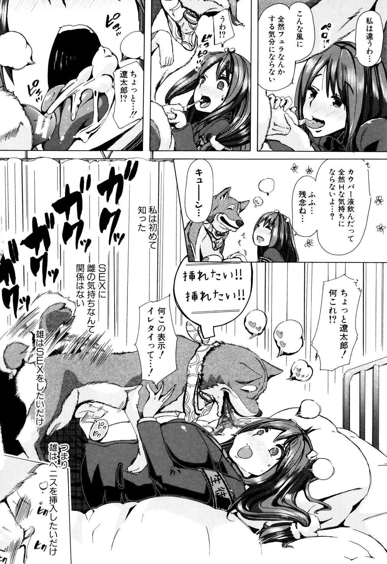 Juukan Kyoushitsu - Bestiality Class 126