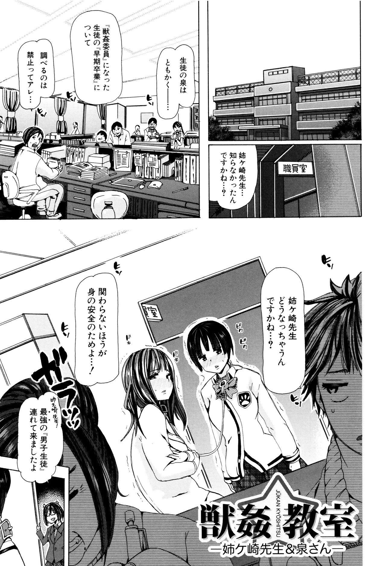 Juukan Kyoushitsu - Bestiality Class 145