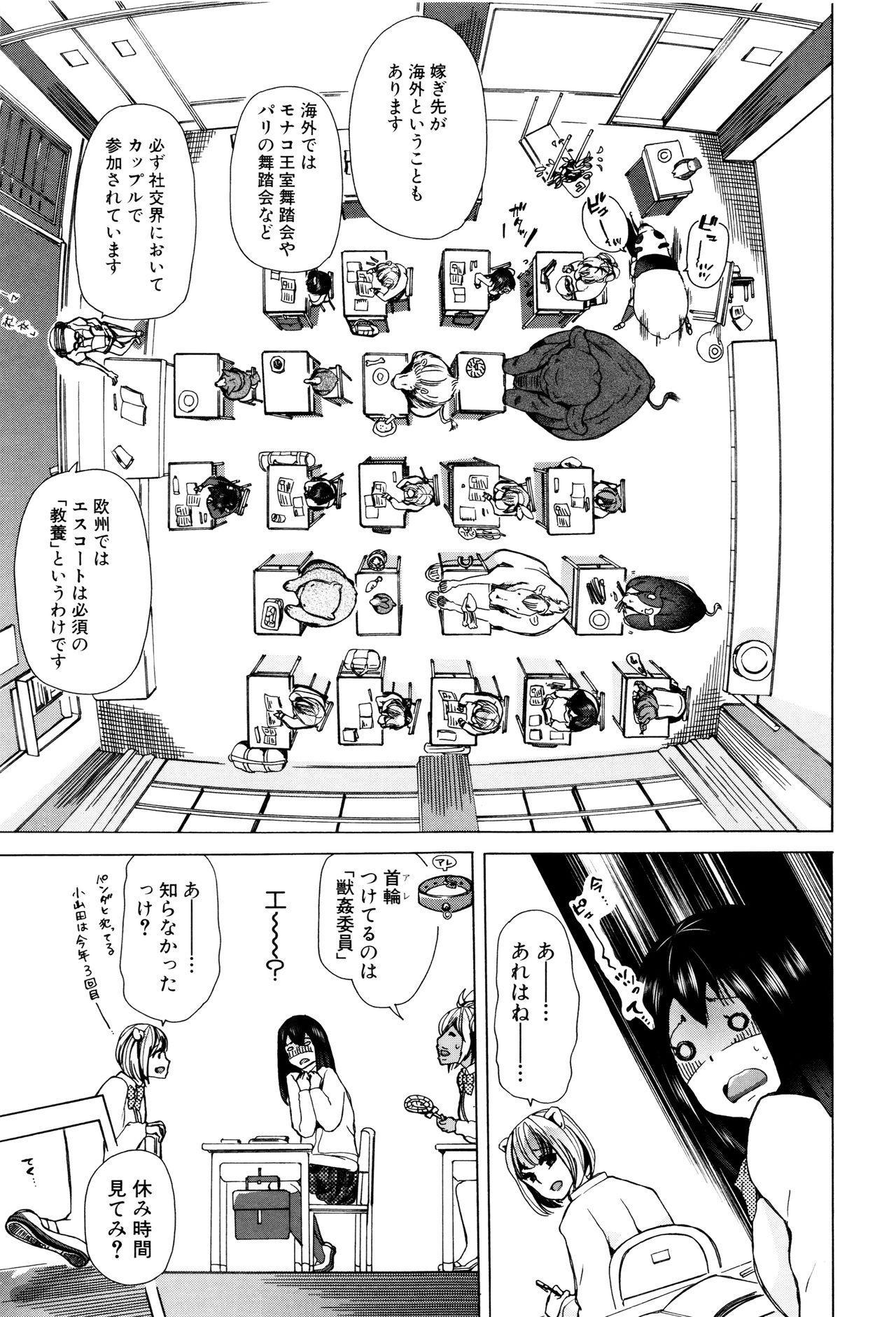 Juukan Kyoushitsu - Bestiality Class 15