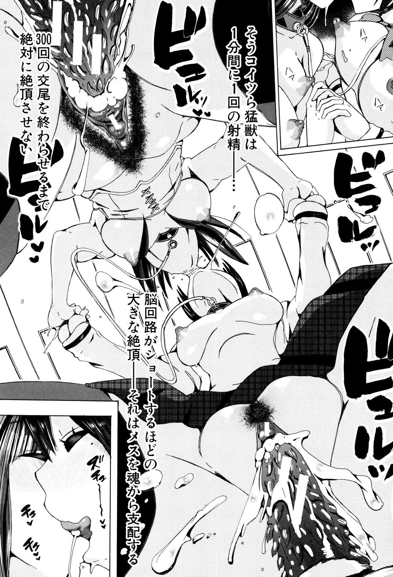 Juukan Kyoushitsu - Bestiality Class 163
