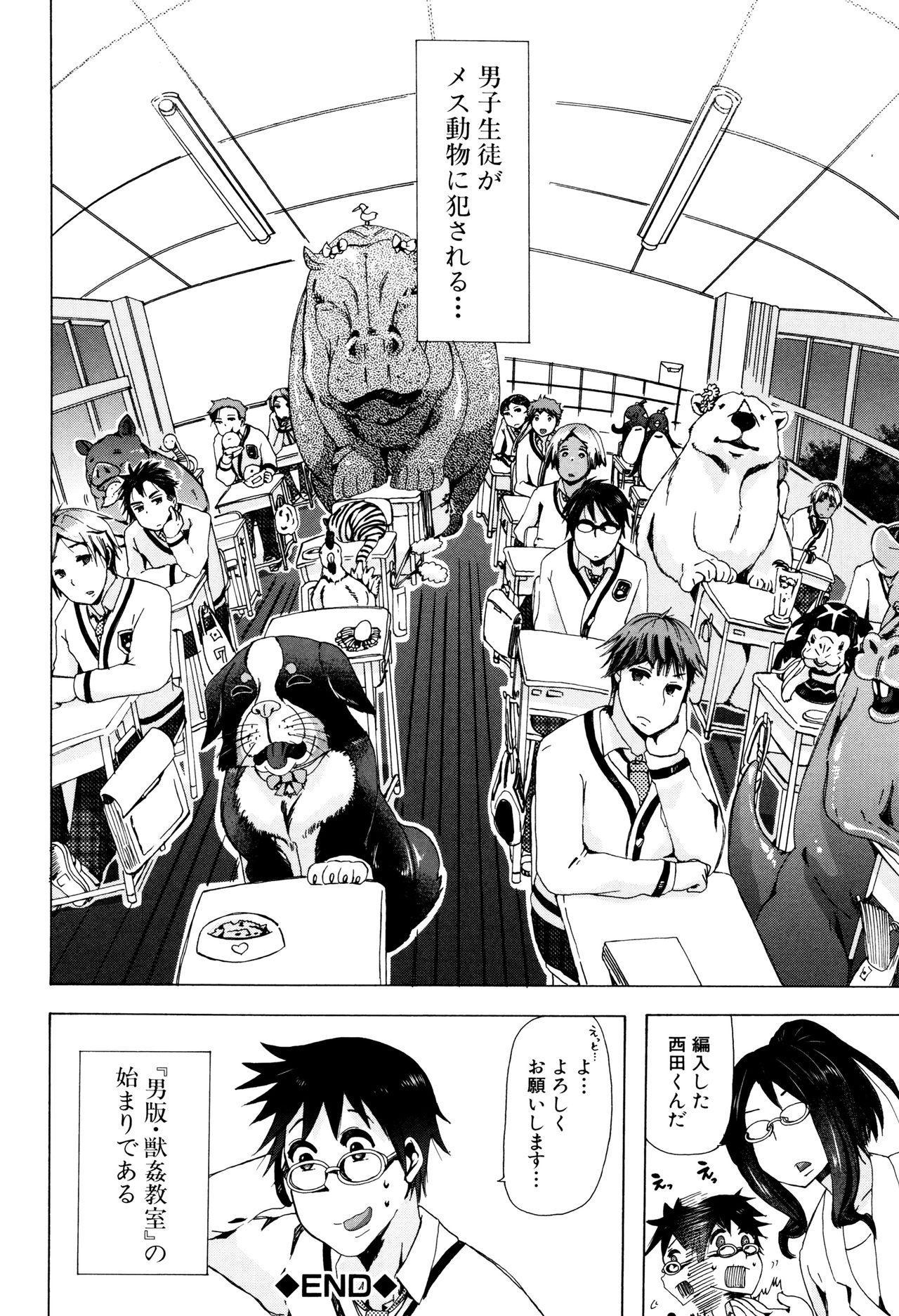 Juukan Kyoushitsu - Bestiality Class 170