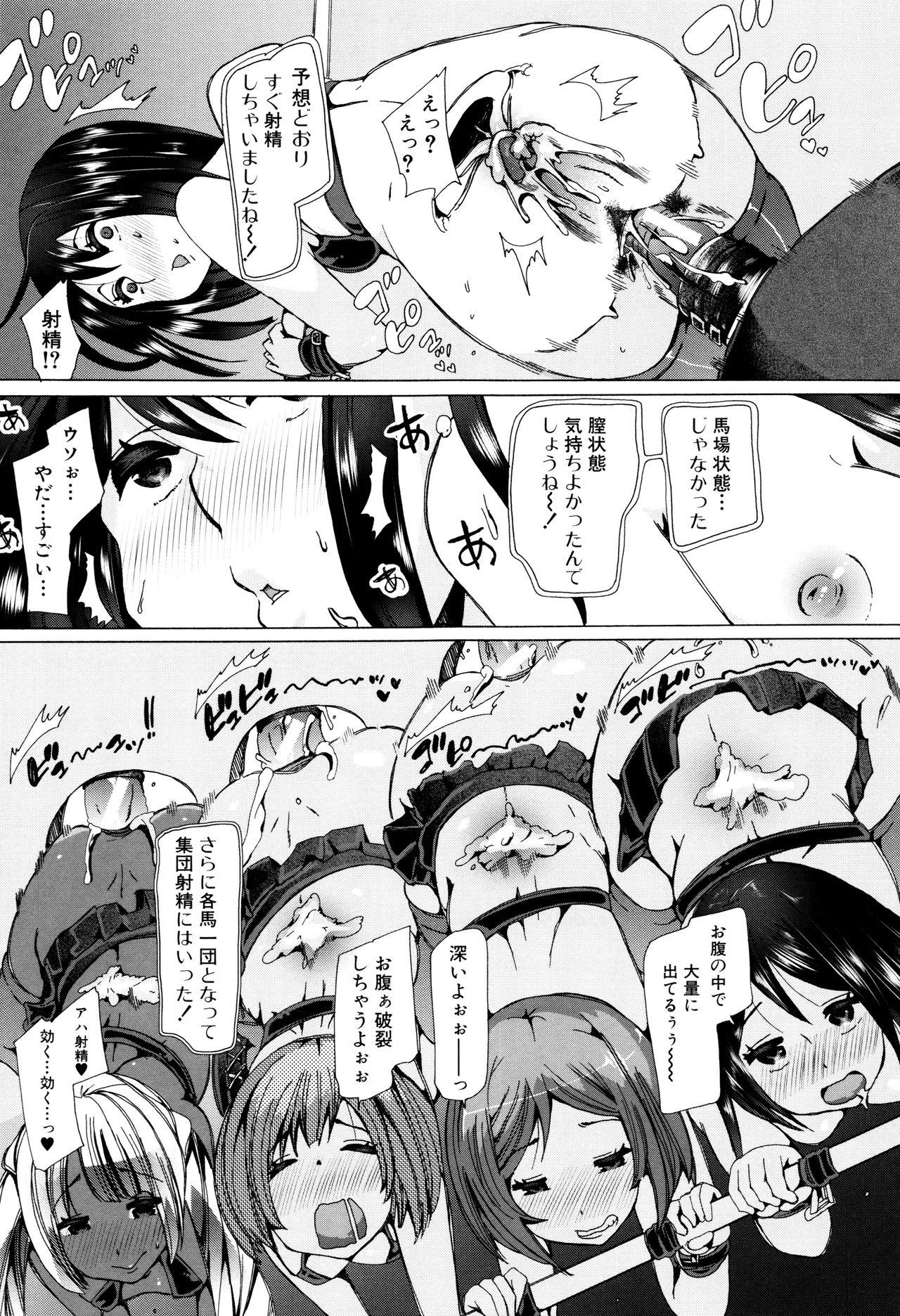 Juukan Kyoushitsu - Bestiality Class 189