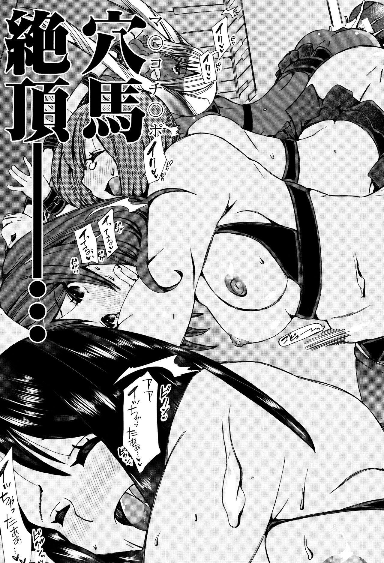 Juukan Kyoushitsu - Bestiality Class 195