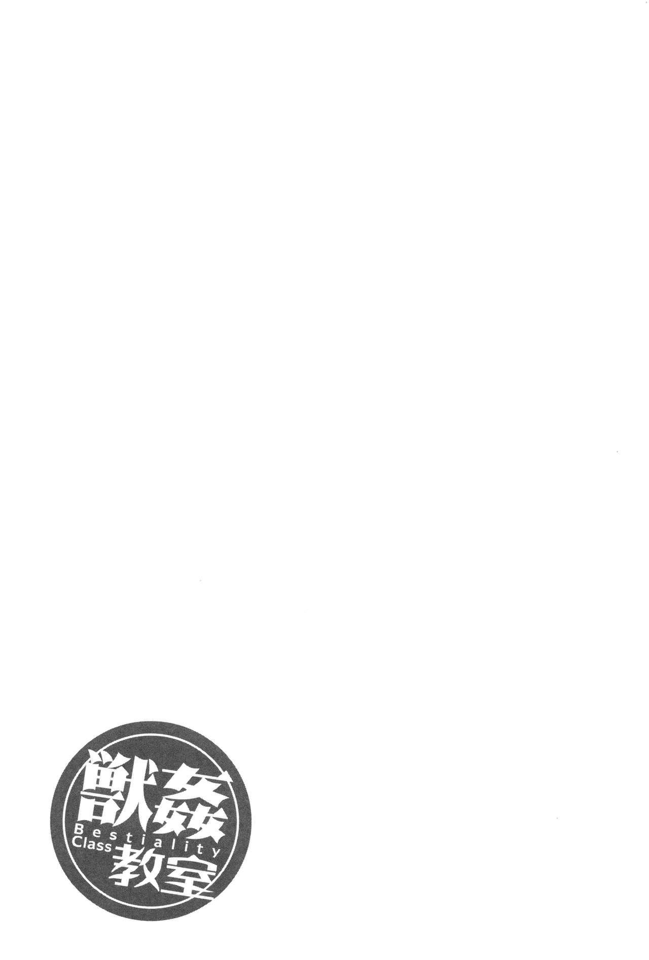 Juukan Kyoushitsu - Bestiality Class 201