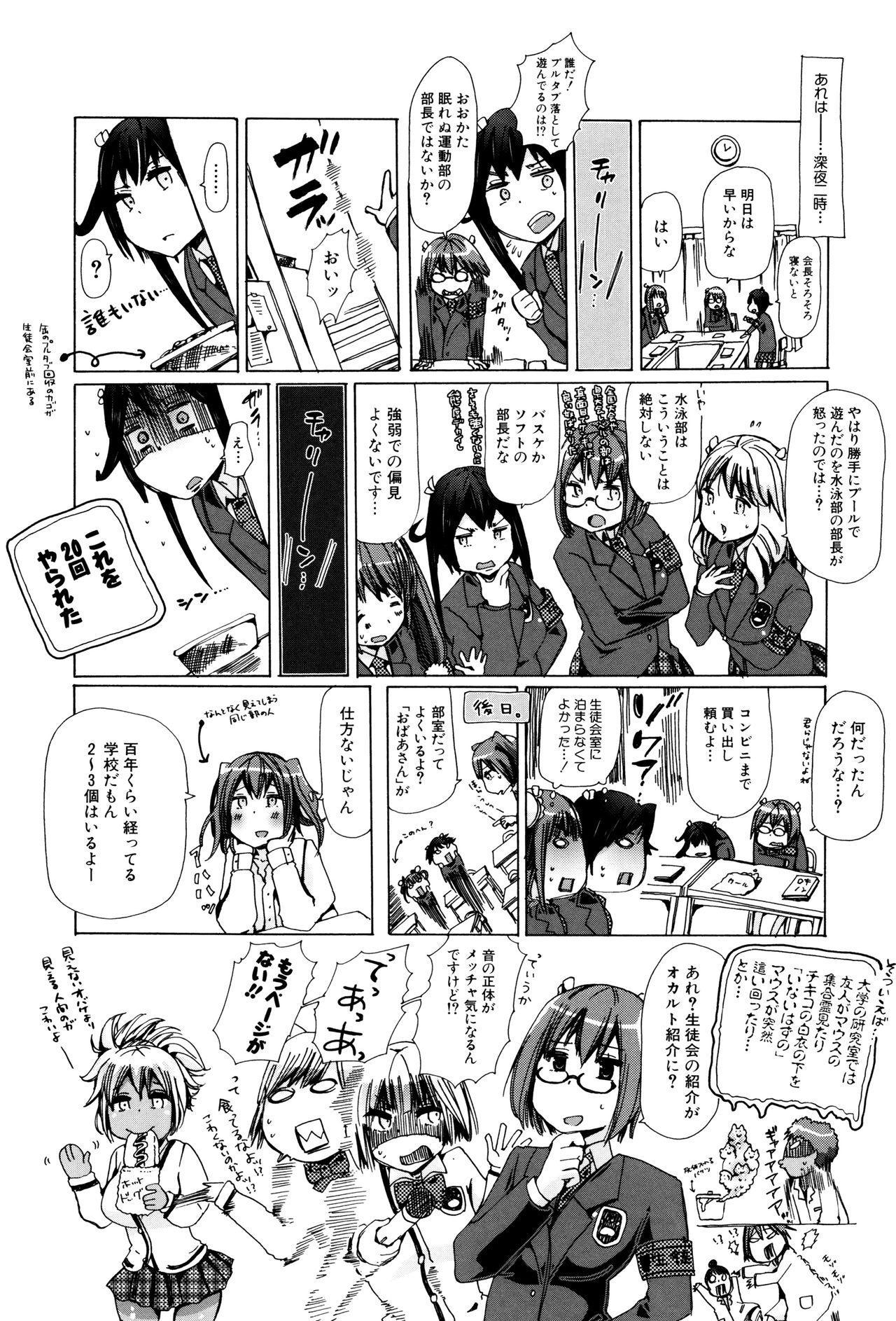 Juukan Kyoushitsu - Bestiality Class 204