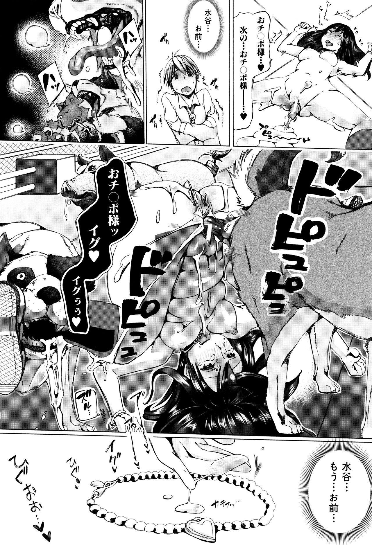 Juukan Kyoushitsu - Bestiality Class 54